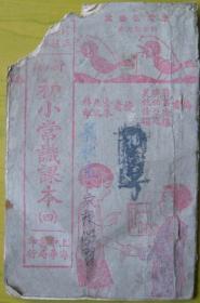 民国29年《新编初小常识课本》(四)。金兆梓、朱文叔校。上海中华书局(路锡三)。我们的县市、县的组成、公共卫生、怎样寄信、怎样打电话、无线电收音机、时钟、日历、纪念周、国民革命、飞机、防空演习共32篇