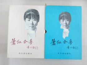 萧红全集 上下册 哈尔滨出版1991年出版(大32开精装本 有护封)
