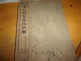 增补雷公炮制药性赋解--上海会文堂书局线装-药性赋1册4卷全--以图为准