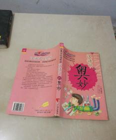 经典可以这样读.汉语中的奥妙