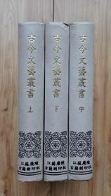 古今文艺丛书 上中下三册全 一版一印硬精装 库存品佳
