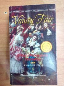 Vanity Fair 名利场 (英文版)