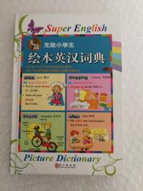 无敌小学生绘本英汉词典
