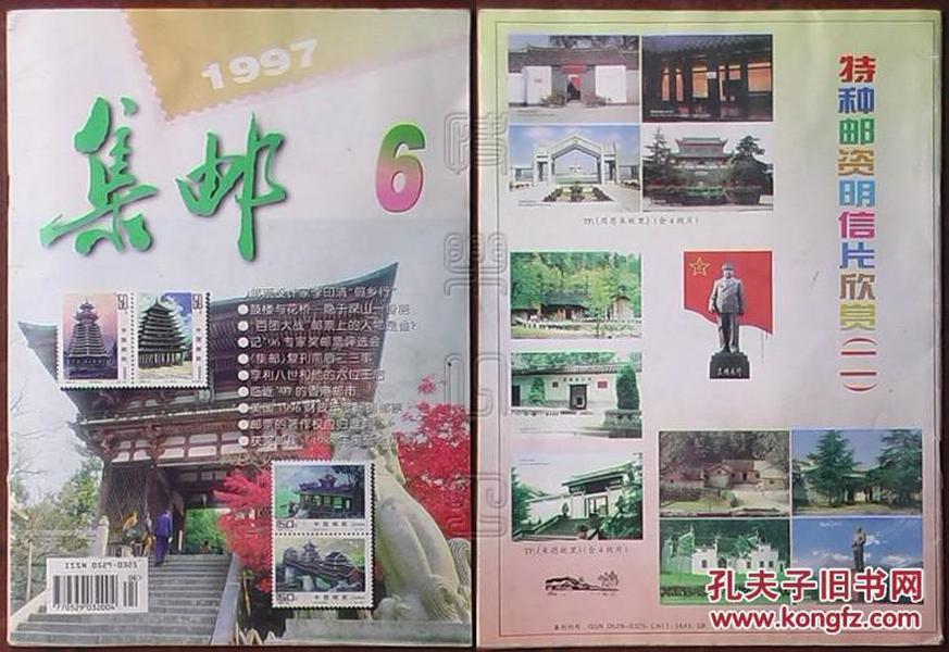 集邮1997.6