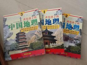讲给孩子的中国地理(1、2、3)全3册 【馆藏书】