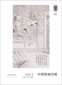 中国版画史略 朵云文库·学术经典