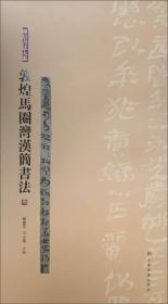敦煌马圈湾汉简书法 叁 简帛书法大系