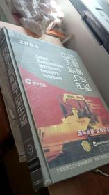 中国工程机械工业年鉴·2004——中国机械工业年鉴