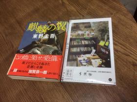 日文原版:《麒麟の翼》   东野圭吾   【存于溪木素年书店】