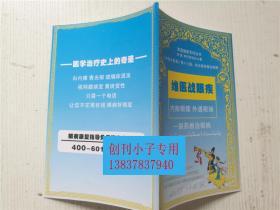 维医战眼疾--家庭健康百科丛书