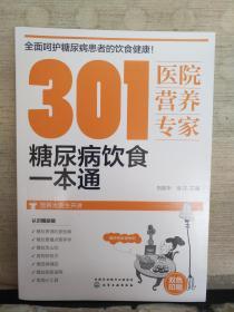 301医院营养专家:糖尿病饮食一本通(2018.8重印)