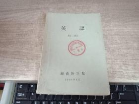 英语(第二三册)