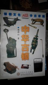 121〉中華古鎖(鎖鑰文化今古奇觀 2002年1版1印)