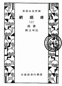 珊瑚网-1936年版-(复印本)-国学基本丛书