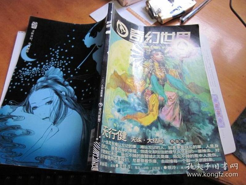 奇幻世界2006年第4期