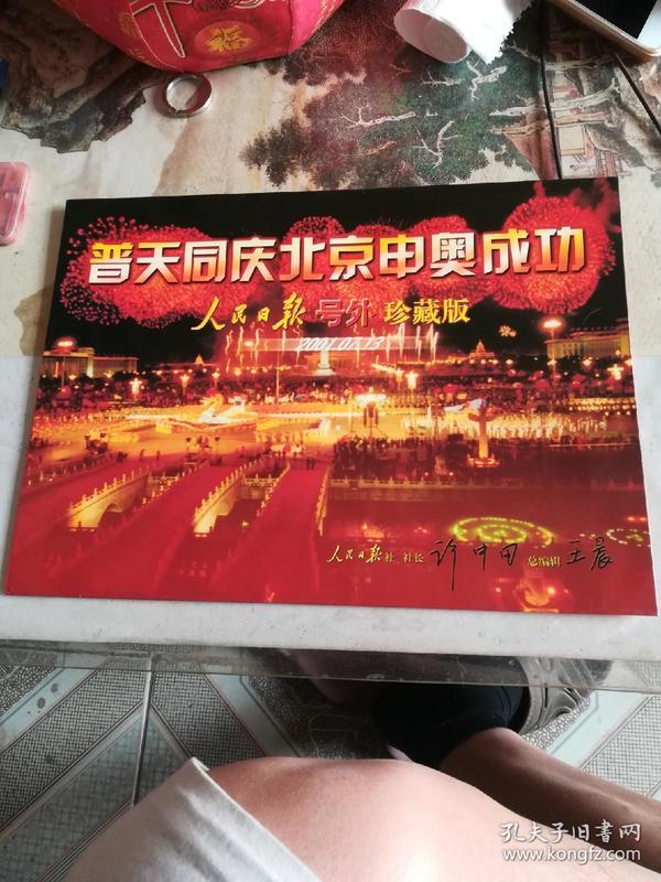 2001年7月13日,人民日报号外,北京申奥成功