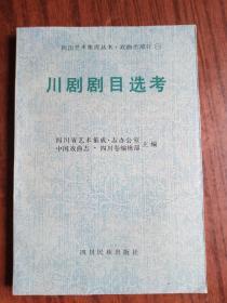 宸濆墽鍓х洰閫夎�冿紙1989骞�1鐗�1鍗帮級