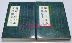 殷墟甲骨刻辞摹释总集 上下两册全  8开巨型册 1988年1印1000册 库存未翻阅
