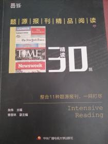 题源报刊精品阅读30篇(精读)