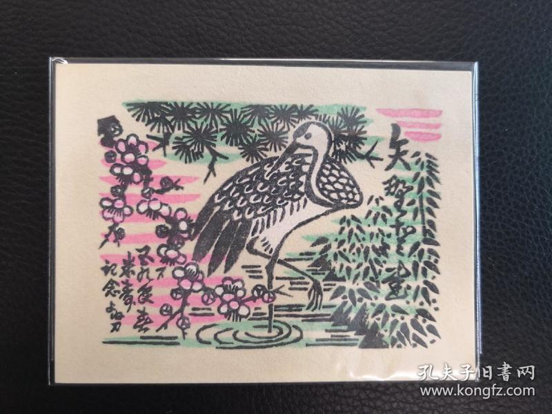 日本版画名家佐藤米次郎藏书票1