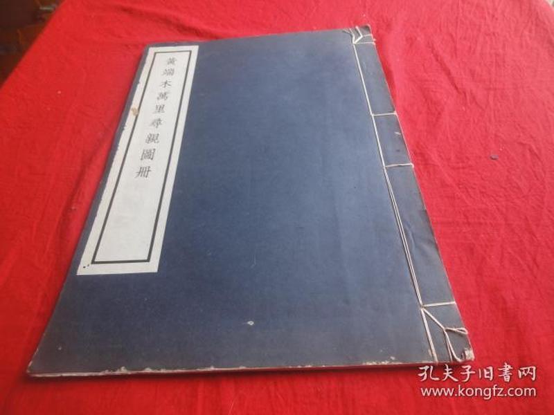 黄端木万里寻亲图册(民国23年 (1934年)