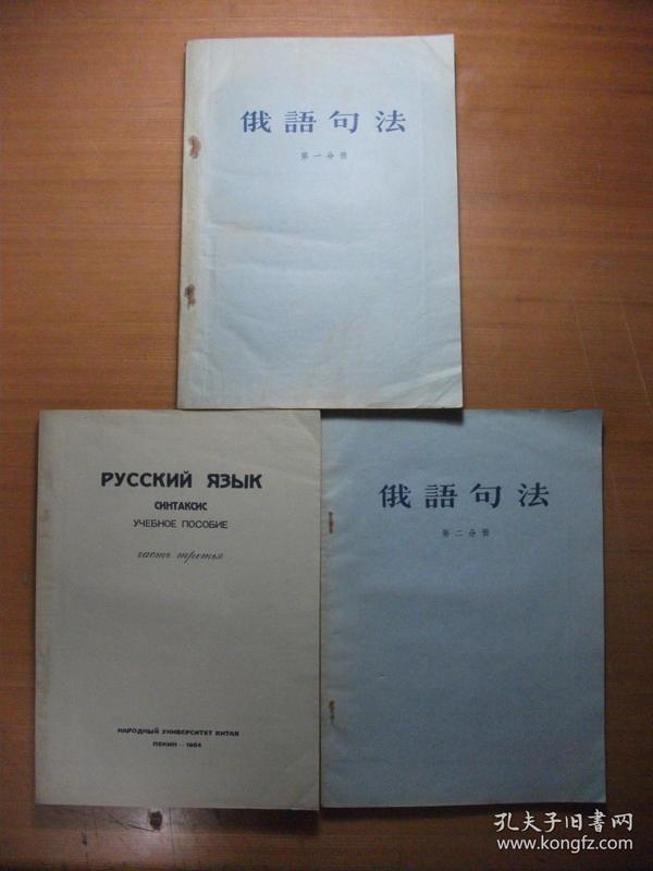 俄语句法 русский язык(第1、2、3分册3本合售)16开