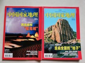 中国国家地理2009年7月号、8月号(两册合售)