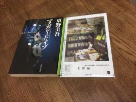 日文原版:《マスカレード イブ》   东野圭吾    【存于溪木素年书店】