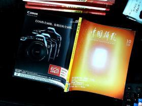 中国摄影  2014年10