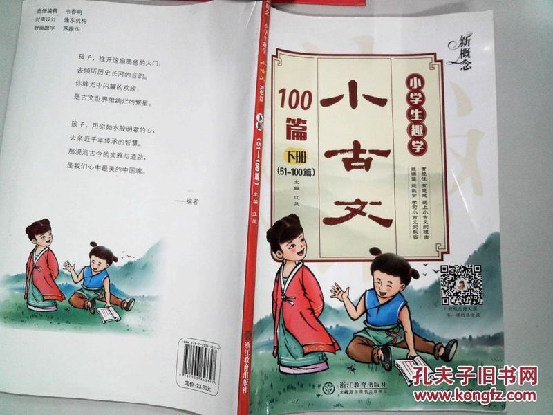 新概念大全生趣学小范文100篇(古文51-100篇小学英文下册小学