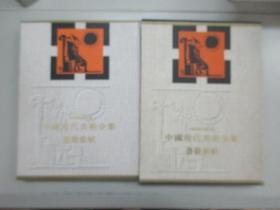 中国现代美术全集 书籍装帧(中国美术分类全集 盒装精装)