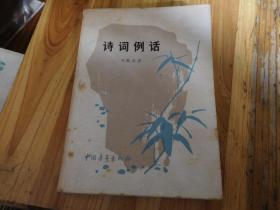诗词例话 中国青年出版社
