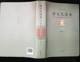 赣文化通典(方言卷)