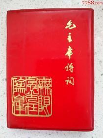 红585、毛主席诗词无限风光在险峰,1969年秋月北京出版,献给中华人民共和国20周年大庆,1969年秋月北京出版,献给中华人民共和国20周年大庆,带有几十张各时期照片以及林彪、江、青照片,还有很多毛主席诗词手迹,最后一张是毛主席视察大江南北长画,260页,规格64开,95品