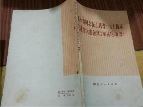 陈永贵同志在山西省一九七四年农业学大寨会议上的讲话 摘要