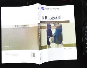 """服装工业制板(第二版)/普通高等教育""""十一五""""国家级规划教材·服装工程技术类精品教程"""