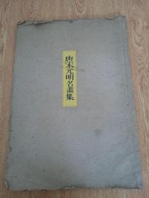 1928年【唐宋元明名画集】-《唐宋元明名画展号》日本朝日新闻社珂罗版精印八开大本,我国古代珍品名画