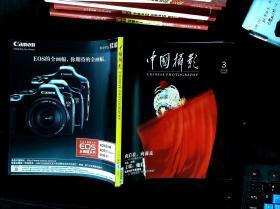 中国摄影   2015.3