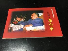 连环画 /一代伟人邓小平