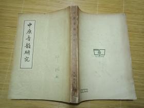 繁体字--竖排印刷《中原音韵研究》(1956年只印刷1800册)--私藏9品如图
