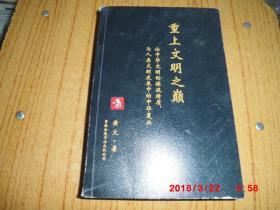 重上文明之巅:论中华文明的源流特质,与人类文明发展中的中华复兴