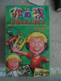 你和我阶梯快乐儿童英语  录音带(60本全)盒装