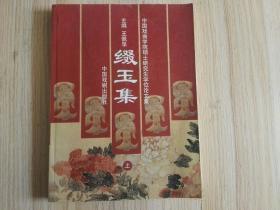 缀玉集:中国戏曲学院硕士研究生学位论文集(上册)