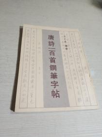 唐诗一百首钢笔字帖(一版两印)
