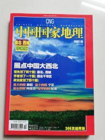 中国国家地理2007年10月号 (总第564期) 塞北西域珍藏版