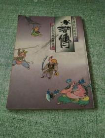 古典幽默漫画 水浒传--英雄好汉的本色(一版一印)