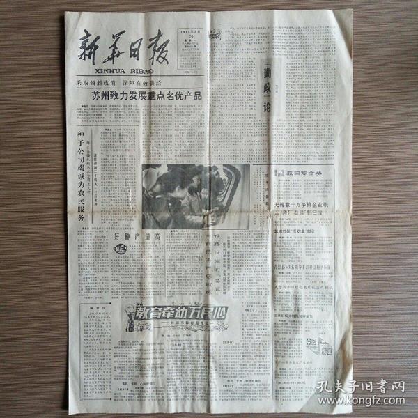 新华日报 1989年2月20日 四版(勤政论、教育牵动万民心--无锡教育巡礼之一、江南文化初探、今日台湾)