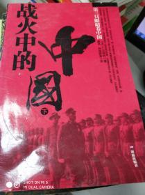 特价!战火中的中国 下