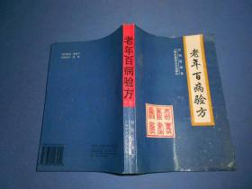 老年百病验方-96年一版一印