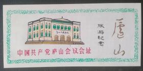 早期《十三陵水库》2角票和《中共庐山会议会址》塑料门票